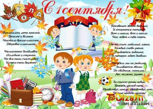 Плакат к 1 сентября в детском саду своими руками 28