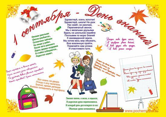 Плакат к 1 сентября в детском саду своими руками 93