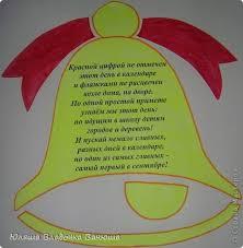 Плакат на 1 сентября своими руками в детский сад 67