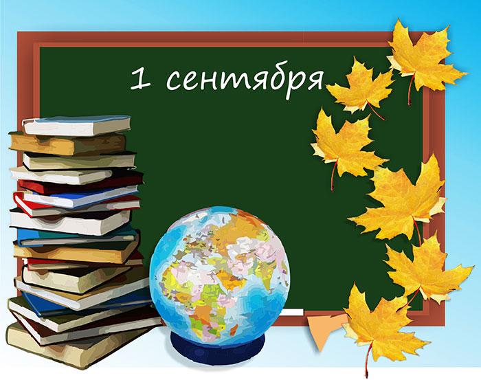 Плакат к 1 сентября в детском саду своими руками 77